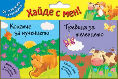 Кокалче за кученцето + Тревица за теленцето