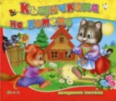Къщичката на котето/ Панорамна книжка