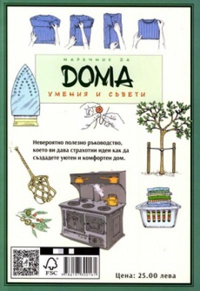 Наръчник за дома: умения и съвети