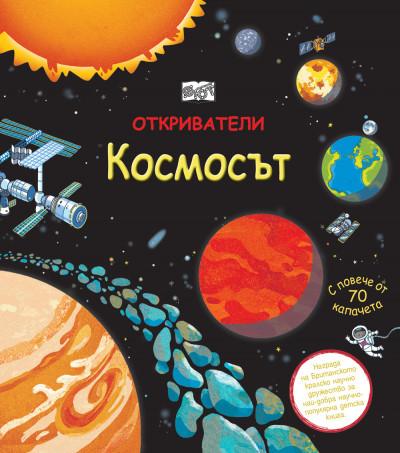 Откриватели: Космосът