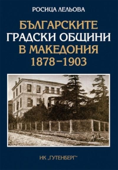 Българските градски общини в Македония 1878-1903