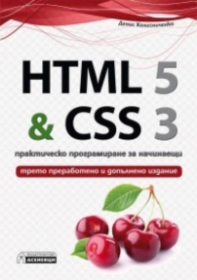 HTML 5 & CSS 3 – практическо програмиране за начинаещи