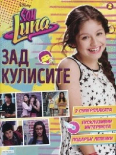 Soy Luna: Зад кулисите 2