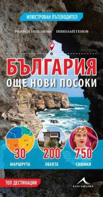 България – още нови посоки