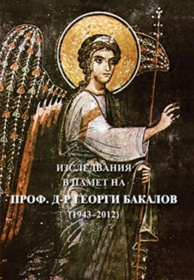 Изследвания в памет на проф. д-р Георги Бакалов (1943-2012)