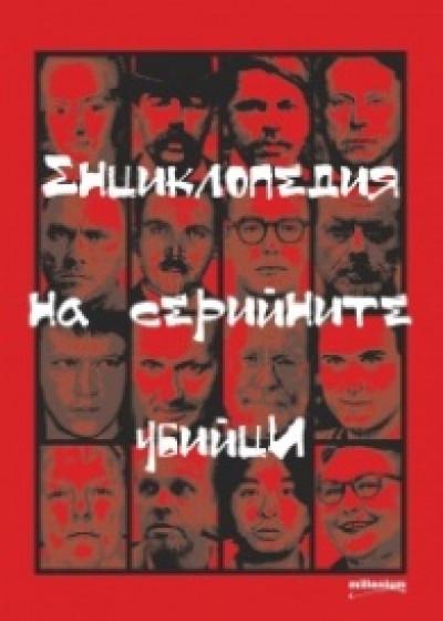 Енциклопедия на серийните убийци