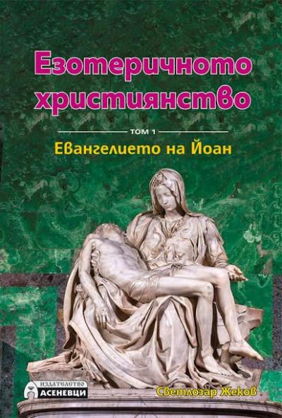 Езотеричното християнство