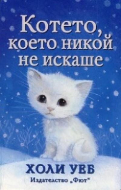 Котето, което никой не искаше
