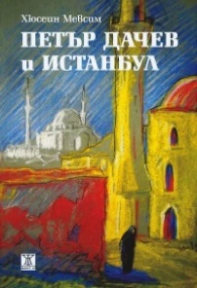 Петър Дачев и Истанбул