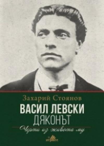 Васил Левски (Дяконът)
