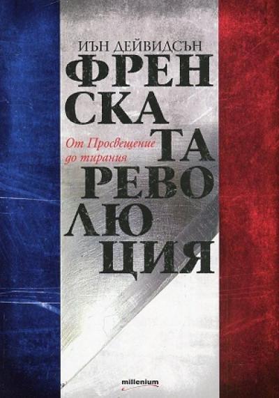 Френската революция. От Просвещение до тирания