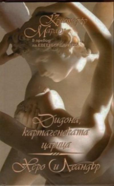 Дидона, картагенската царица. Херо и Леандър