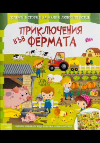 Приключения във фермата
