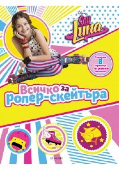 Soy Luna: Всичко за ролер-скейтъра