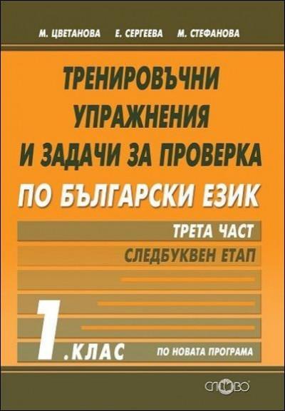 Тренировъчни упражнения и задачи за проверка по български език 1. клас. Трета част – следбуквен етап