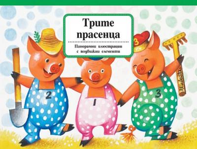 Трите прасенца (Панорамна приказка с подвижни елементи)