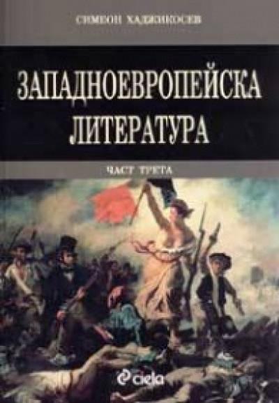 Западноевропейска литература, част трета