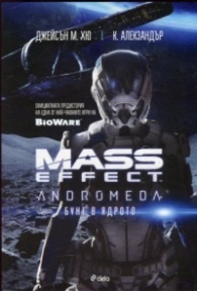 Mass effect Andromeda: Бунт в ядрото