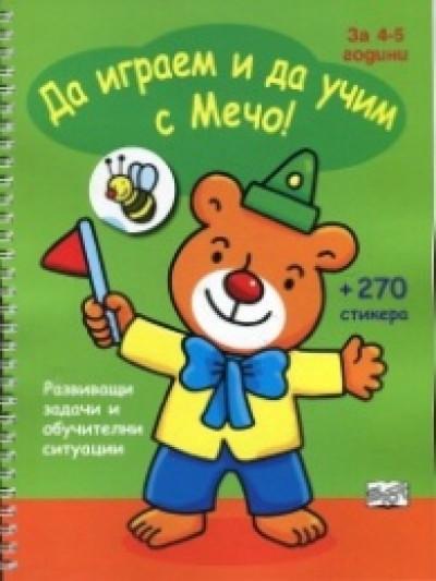 Да играем и да учим с Мечо!