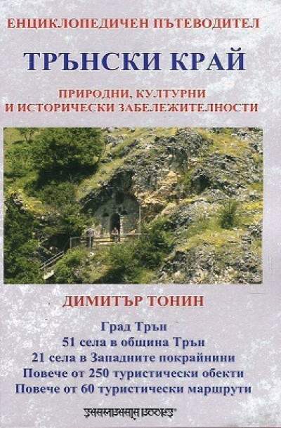 Енциклопедичен пътеводител: Трънски край – природни, културни и исторически забележителности