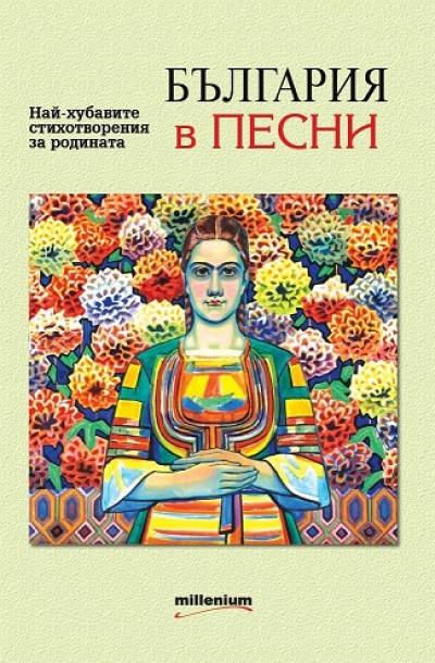 България в песни
