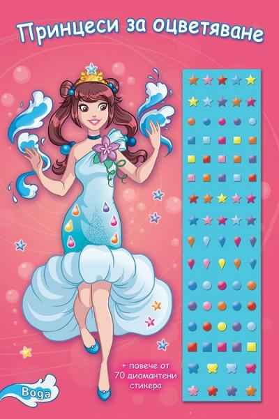 Принцеси за оцветяване: Вода