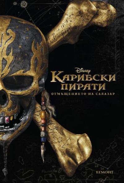 Карибски пирати: Отмъщението на Салазар - адаптация на филма