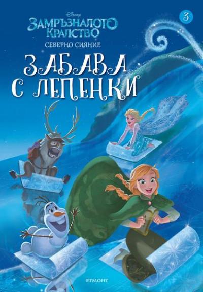 Замръзналото кралство: Забава с лепенки 3