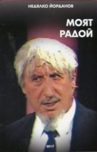 Моят Радой