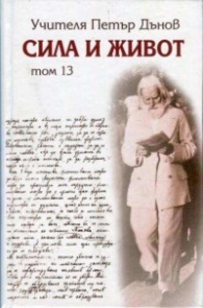 Сила и живот, том 13