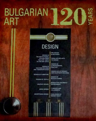 120 years Bulgarian art: Design