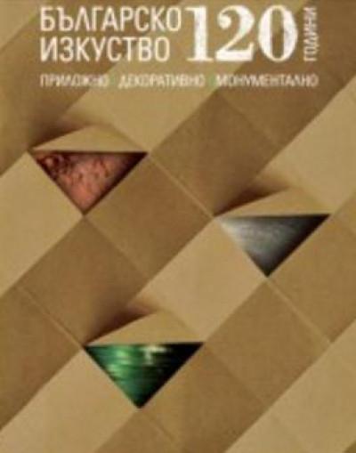 120 години българско приложно, декоративно и монументално изкуство