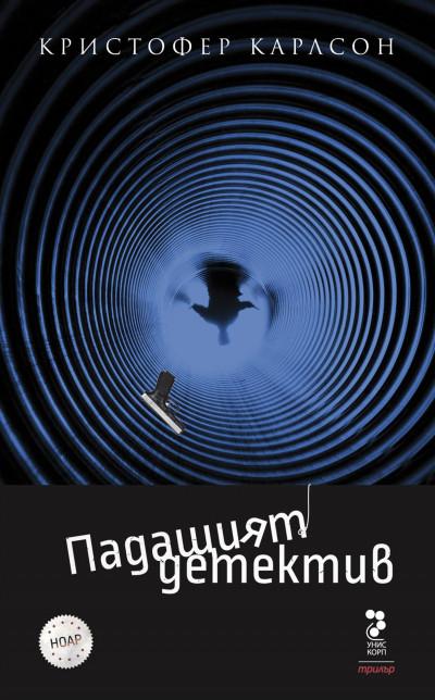 Падащият детектив