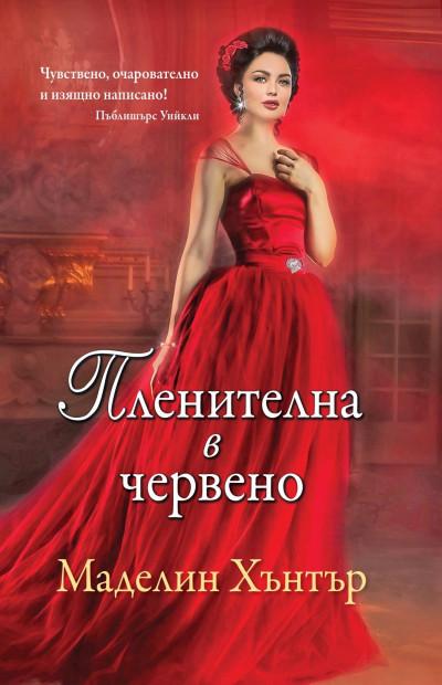 Най-редките цветя, книга 1: Пленителна в червено