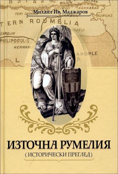 Източна Румелия. Исторически преглед