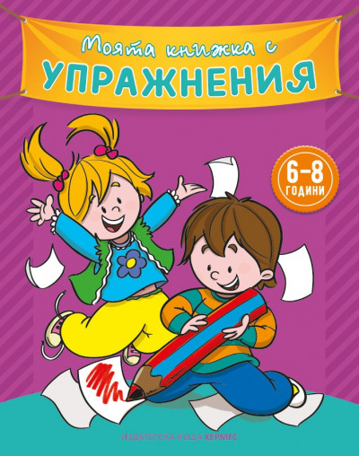 Моята книжка с упражнения (лилава)