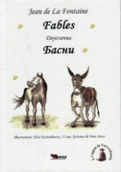 Басни (двуезично издание)