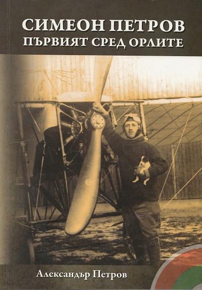 Симеон Петров – първият сред орлите