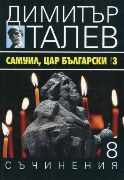Съчинения в 15 тома, том 8: Самуил, Цар български, книга 3