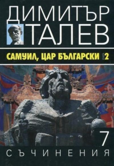 Съчинения в 15 тома, том 7: Самуил, Цар български, книга 2