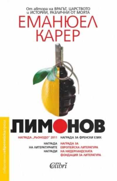 Лимонов