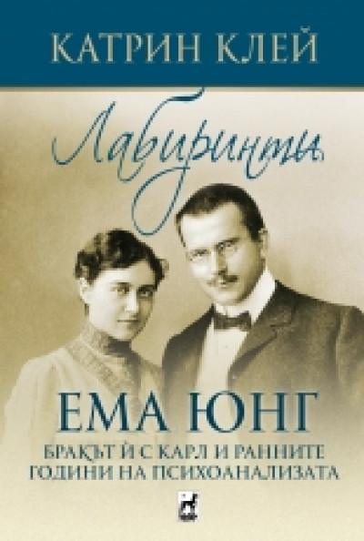 Лабиринти: Ема Юнг. Бракът ѝ с Карл и ранните години на психоанализата