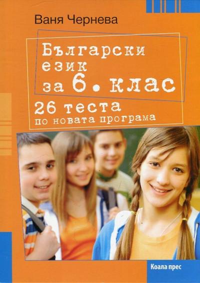 Български език за 6. клас. 26 теста по новата програма