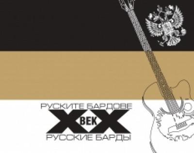 Руските бардове на ХХ век (Русские барды ХХ века)