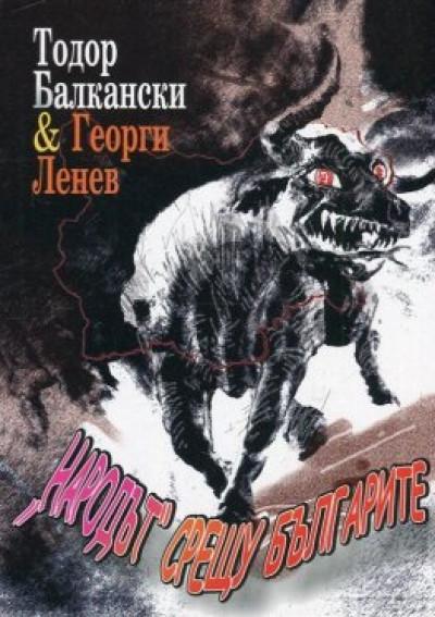 """""""Народът""""  срещу българите"""