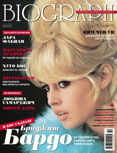 списание Biograph, брой №73