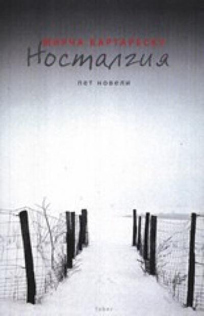 Носталгия. Пет новели