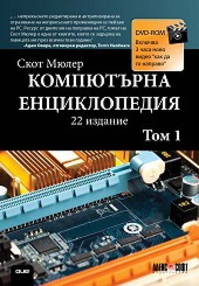 Компютърна енциклопедия. Том 1 + DVD