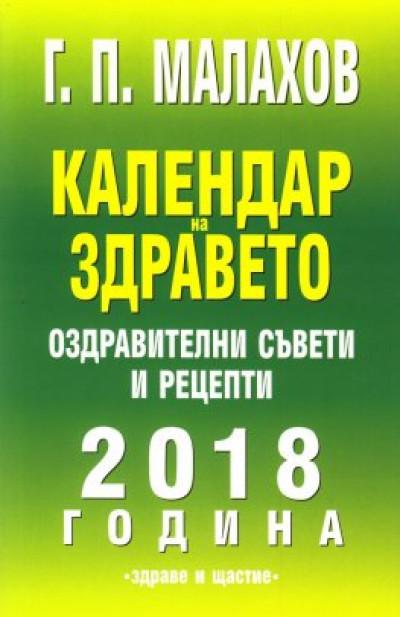 Календар на здравето 2018