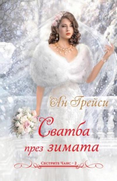 Сестрите Чанс, книга 2: Сватба през зимата